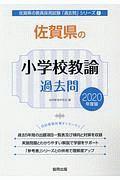 佐賀県の小学校教諭 過去問 2020 佐賀県の教員採用試験「過去問」シリーズ2