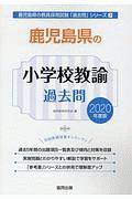 鹿児島県の小学校教諭 過去問 2020 鹿児島県の教員採用試験「過去問」シリーズ2