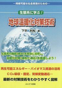 生態系に学ぶ!地球温暖化対策技術