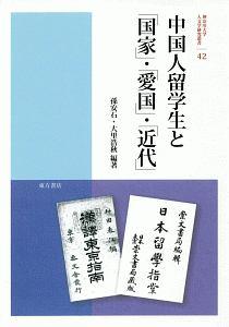 中国人留学生と「国家」・「愛国」・「近代」
