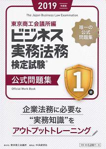 東京商工会議所『ビジネス実務法務検定試験1級公式問題集 2019』
