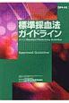 標準採血法ガイドライン GP4-A3