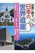 世界に誇る日本の世界遺産