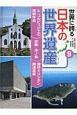 世界に誇る日本の世界遺産 ル・コルビュジエの建築作品/宗像・沖ノ島/潜伏キリシタン関連遺産 (9)