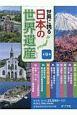 世界に誇る日本の世界遺産 全9巻