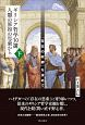 ギリシア哲学30講 人類の原初の思索から(下) 「存在の故郷」を求めて