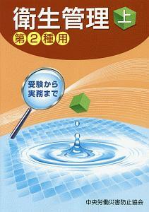 衛生管理 第2種用<第10版>