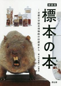 村松美賀子『標本の本 京都大学総合博物館の収蔵室から<新装版>』
