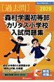 森村学園初等部・カリタス小学校 入試問題集 有名小学校合格シリーズ 2020