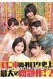 私立恵比寿中学「EbiTour in タイ〜微笑みの国で大爆笑ツアー〜」