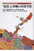 山元貴継『「抱護」と沖縄の村落空間 伝統的地理思想の環境景観学』