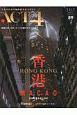 ACT4 香港 大人のための知的好奇心マガジン(89)