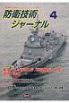 防衛技術ジャーナル 2019.4 最新技術から歴史まで、ミリタリーテクノロジーを読む(457)
