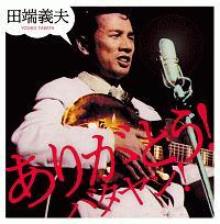 田端義夫『ありがとう!バタヤン!』