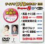 テイチクDVDカラオケ スーパー8 W Vol.1