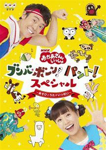 はいだしょうこ『NHK「おかあさんといっしょ」 ブンバ・ボーン!パント!スペシャル~あそび と うたがいっぱい~』