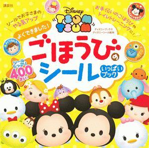 Disney TSUM TSUM よくできました! ごほうびのシールいっぱいブック ディズニーシール絵本
