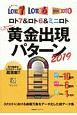 ロト7&ロト6&ミニロト スーパー黄金出現パターン 2019