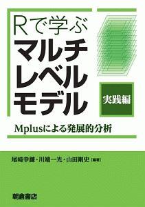 川端一光『Rで学ぶ マルチレベルモデル 実践編』