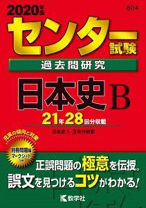 センター試験過去問研究 日本史B 2020