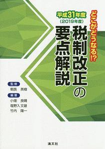 税制改正の要点解説 平成31年