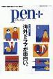 Pen+ 海外ドラマが面白い。<完全保存版>