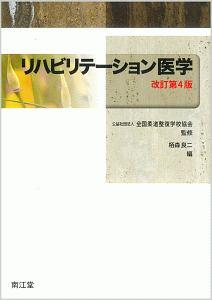 リハビリテーション医学<改訂第4版>