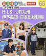 H.I.S・JR九州・伊予鉄道・日本出版販売 職場体験完全ガイド65 人やものを運ぶ会社
