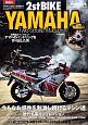 2ストロークマガジンSPECIAL 2ストバイク・ヤマハ 別冊付録:DVD