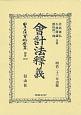 日本立法資料全集 別巻 會計法釋義 (1222)
