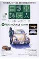 自動車趣味人 Club Schmitt(13)
