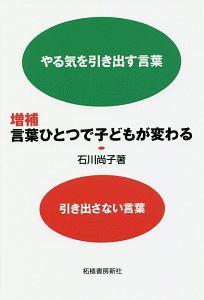 石川尚子『言葉ひとつで子どもが変わる』