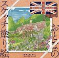 おとなのスケッチ塗り絵 世界で一番美しい街・愛らしい村 イギリス・スコットランド編