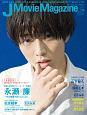 J Movie Magazine 表紙:永瀬廉 映画を中心としたエンターテインメントビジュアルマガ(46)
