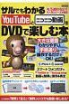 サルでもわかるYouTubeとニコニコ動画をDVDで楽しむ本 らくらく講座シリーズ