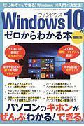 Windows10がゼロからわかる本<最新版>