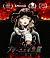 アラーニェの虫籠[HPXR-387][Blu-ray/ブルーレイ]