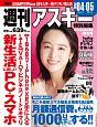 週刊アスキー特別編集 春の超お買物特大号 2019