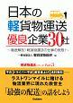 日本の軽貨物運送 優良企業30社 徹底解剖!軽貨物運送の仕事の実態!