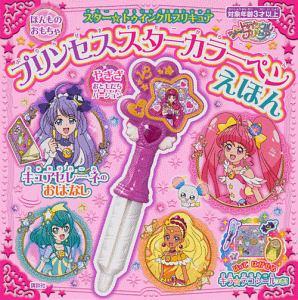 スター☆トゥインクルプリキュア プリンセススターカラーペンえほん キュアセレーネのおはなし