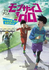 ONE『TVアニメ モブサイコ100 キャラクターとか公式ガイド』