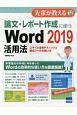 論文・レポート作成に使うWord2019活用法