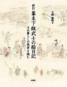 幕末下級武士の絵日記<新訂版>