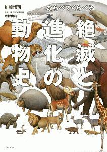 『ならべてくらべる 絶滅と進化の動物史』HIGH and MIGHTY COLOR