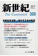 新世紀 2019.5 米朝会談決裂-激化する米中角逐 The Communist(300)