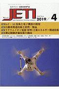 JETI 67-4 2019.4