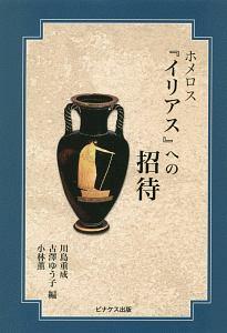 『ホメロス『イリアス』への招待』高田ロノジ
