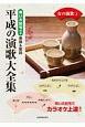 平成の演歌大全集 女の演歌 唄い方記号付き楽譜&歌詞(4)