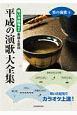 平成の演歌大全集 男の演歌 唄い方記号付き楽譜&歌詞(6)