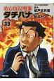 めしばな刑事-デカ- タチバナ (33)